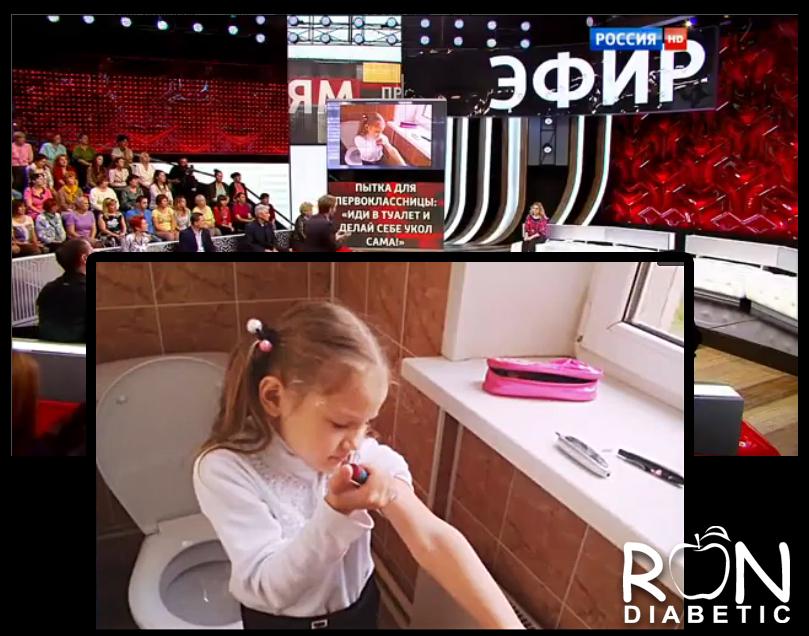 """Видео - учительница первокласснице-диабетику: """"Иди в туалет и делай себе укол сама!"""""""