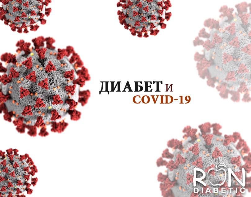 Диабет и коронавирус: что делать?